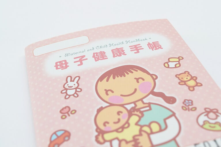 母子手帳(母子健康手帳)